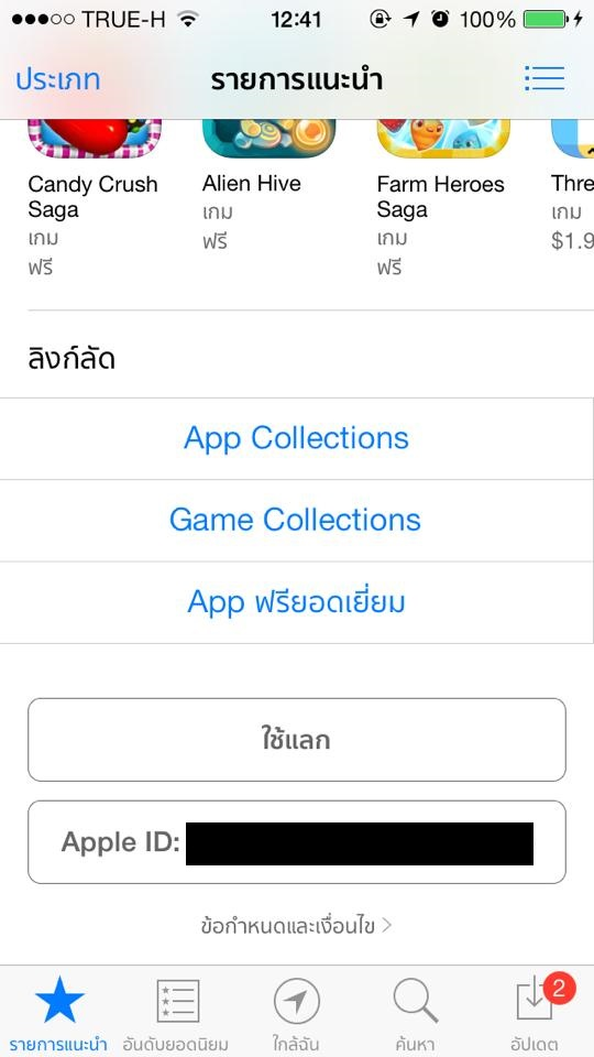 Log out ออกจาก App Store