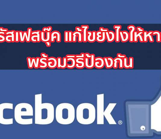virus-facebook-remove-and-check